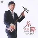糸際 ITOGIWA/史佳Fumiyoshi