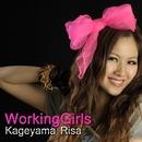 Working Girls/影山リサ