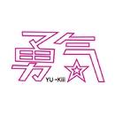 勇気/YU→Kiii