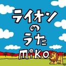 ライオンのうた -Single/miko