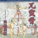 因果応報 - Retributive Justice/兀突骨