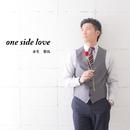 one side love/赤生悠馬