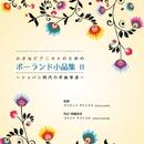 小さなピアニストのためのポーランド小品集 第2巻/ヨアンナ・ドマンスカ