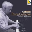 アシュケナージ・ピアノ・コレクション/ヴァリアス・アーティスツ