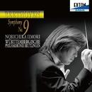 ベートーヴェン:交響曲 第 9番 「合唱」/飯森範親/ヴュルテンベルク・フィルハーモニー管弦楽団/シュトゥットガルト合唱団