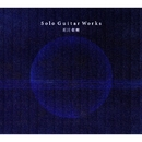 Solo Guitar Works/石川征樹