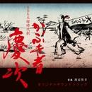 NHK木曜時代劇「かぶき者 慶次」オリジナルサウンドトラック/渡辺俊幸