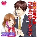 YLCスイートキス文庫「内緒のラブ・コミュニケーション」/春花実佐夜