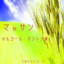 マッサン オルゴールサントラ集/天使のオルゴール