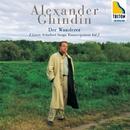 リスト:シューベルト歌曲編曲集 第 2集 -さすらい人-/アレクサンドル・ギンジン