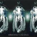 Miss Flashback/印象派
