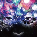 視線/Any