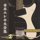 日本エレキ大全集2 【ギターカラオケ】/FEI
