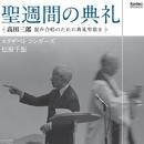 聖週間の典礼/高田三郎 混声合唱のための典礼聖歌 II/エリザベト シンガーズ & 松原千振