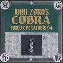 Cobra-Tokyo Operations '94/JOHN ZORN'S COBRA