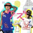 クズ feat. DJ TY-KOH/翼 a.k.a. t-Ace