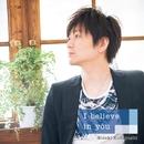 I believe in you/小林秀樹