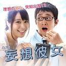 妄想彼女・オリジナルサウンドトラック/KOSEN (Colorful Mannings)