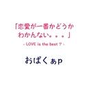 「恋愛が一番かどうかわかんない。。。」 feat.GUMI/おぱくぁp