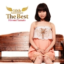 10th Anniversary The Best/大和姫呂未