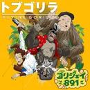 トブゴリラ -Single/ゴリジェイ891