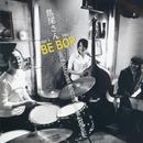 Be Bop/鳥尾さん