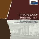 チャイコフスキー : 交響曲 第 4番/ウラディーミル・アシュケナージ/NHK交響楽団