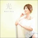 光/REINA