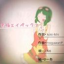 幸福エイペックス feat.GUMI/moguwanP