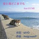 空と海どこまでも feat.GUMI/moguwanP