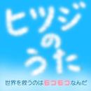 ヒツジのうた ~世界を救うのはモコモコなんだ~ feat.GUMI/otias