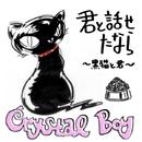 君と話せたなら~黒猫と君~/Crystal Boy