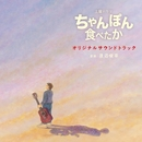 NHK土曜ドラマ「ちゃんぽん食べたか」オリジナルサウンドトラック/渡辺俊幸