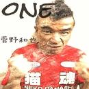 ONE/菅野和也