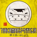夢で逢いましょう (feat. BOXER KID & 卍LINE) -Single/NAKAMARU NINJA
