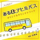 NHKプレミアムドラマ「ある日、アヒルバス」オリジナル・サウンドトラック/吉俣 良