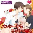 YLCスイートキス文庫「パンケーキでとろける恋を」/大村瑛理香