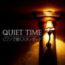 QUIET TIME -ピアノで聴くスタンダード-/Tenderly Jazz Piano
