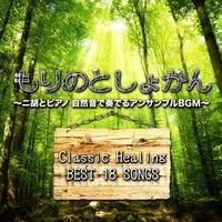 森の図書館 - ニ胡とピアノ 自然音で奏でるアンサンブルBGM