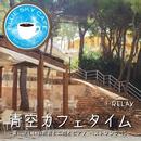 青空カフェタイム 夏に涼しい自然音とニ胡とピアノベストソング15