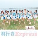 君行きExpress/dela