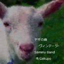 ヤギの曲-ヴィンテージ- feat.神威がくぽ/Sammy Band