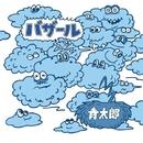 バザール/青太郎