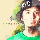 一歩 feat.RAMSHIN/RISE JAPAN