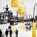 NHK放送90年ドラマ「経世済民の男 高橋是清」オリジナル・サウンドトラック/佐藤直紀