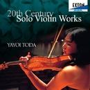 20世紀無伴奏ヴァイオリン作品集/戸田弥生