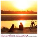 Sunset Color Acoustic 3(帰り道に聴きたいアコースティック・スタイル・洋楽クラシックス)/The G.Garden Singers