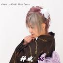 Love~Rock.version~/神威 裕