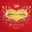 弾きがたり4~DISNEY on YORICO~/より子