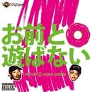 お前と遊ばない (feat. GOKU GREEN) -Single/HI-TOP